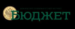 Финансово-экономический журнал «Бюджет»