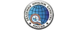 МОО «Академия проблем качества»
