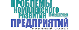 Научный совет «Проблемы комплексного развития промышленных предприятий»