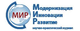 Научно-практический рецензируемый журнал «МИР (Модернизация. Инновации. Развитие)»